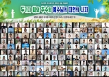 """신천지예수교회, 일주일간 """"온라인 말씀 세미나"""" 성황"""