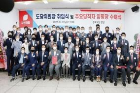 국민의 힘 경북도당위원장 취임식과 주요당직자 임명장 수여