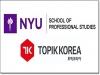 세계적 명문대학 NYU TESOL 과정 한국에 상륙하다.