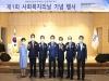달성군 사회복지협의회, 제1회 사회복지의 날 기념행사