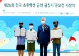 건협, 제26회 초등학생 금연글짓기 공모전 시상식