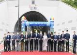 김천시, 117년 협소했던 복전터널은 이제 잊어라!!!