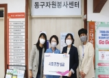 건협 대구지부, 사랑 나눔 사회공헌 후원금 전달