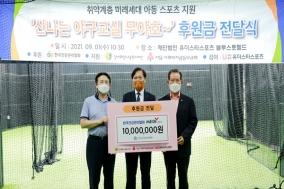 한국건강관리협회, 지역사회 소외아동 스포츠활동을 위한 후원
