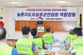 성주군농촌지도자회 지역리더 역량강화 교육 가져 !!
