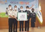 김천소방서 의용소방대연합회, 김천시에 이웃돕기 성금 전달