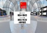 칠곡군, 낙동강세계평화문화대축전에 중 제원시 서예작품 전시회