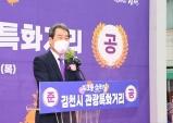 김천시, 관광특화거리 준공…김천 외고에서 연화지까지!