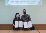 칠곡군정신건강복지센터, 군 장병 정신건강증진 위한 업무협약