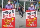 이양호, 한화 구미사업장 충북 보은으로 이전 반대 1인 시위!