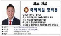 정희용 국회의원, 국정감사 3가지 테마 진행을 약속!!!
