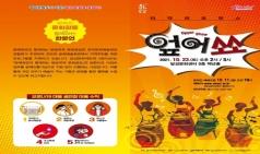 달성문화재단, 넌버벌 타악기퍼포먼스「엎어 쑈」