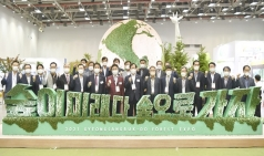 경상북도 산림박람회…숲이 미래다! 숲으로 가자!
