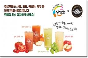 경북 대표 과일, 엔제리너스 500개 매장 컵과일 주스 선보인다!