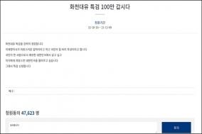 화천대유 특검을 강력히 청원합니다…청와대 청원 등장!!!