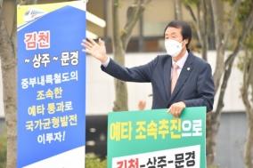 김천시의회 의장, 중부내륙철도 시행 촉구 1인 시위!!!